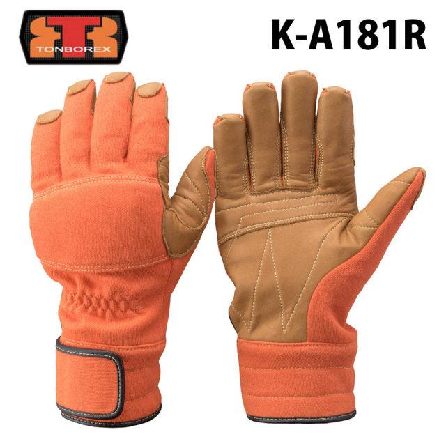 【ゆうメール不可】トンボレックス ケブラー繊維製防火手袋 K-A181R オレンジ 防水タイプ(クーポン対象外)
