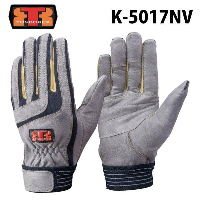 【ゆうメール送料無料/2双まで】トンボレックス ケブラー繊維製消防手袋 K-5017NV ネイビー(クーポン対象外)