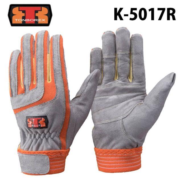 【ゆうメール送料無料/2双まで】トンボレックス ケブラー繊維製消防手袋 K-5017R オレンジ(クーポン対象外)