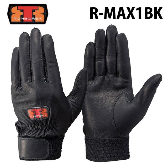 【ゆうメール送料無料/2双まで】トンボレックス 救助技術大会・訓練用 消防手袋 R-MAX1BK ブラック(クーポン対象外)