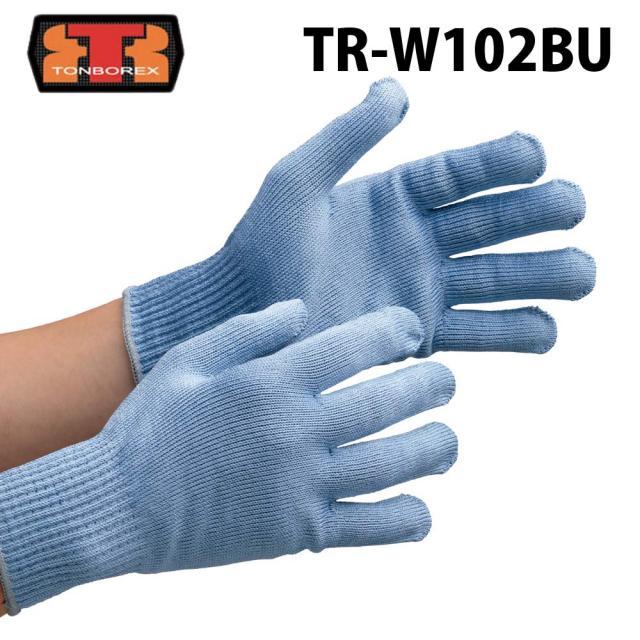 【ゆうメール送料無料/2双まで】ミドリ安全 耐切創手袋 カットガード TR-W102BU ブルー (クーポン対象外)
