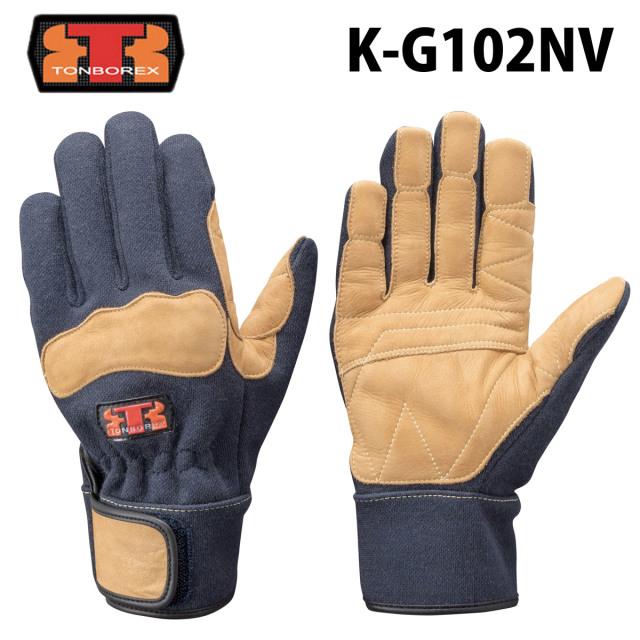 【ゆうメール不可】トンボレックスグローブ K-G102NV(クーポン対象外)