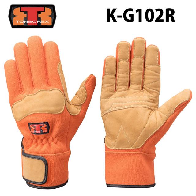 【ゆうメール不可】トンボレックスグローブ K-G102R(クーポン対象外)