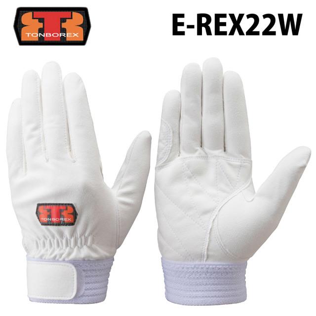 【ゆうメール送料無料/2双まで】トンボレックスグローブ E-REX22W(クーポン対象外)