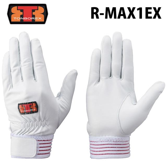 【ゆうメール送料無料/2双まで】トンボレックスグローブ R-MAX1EX(クーポン対象外)
