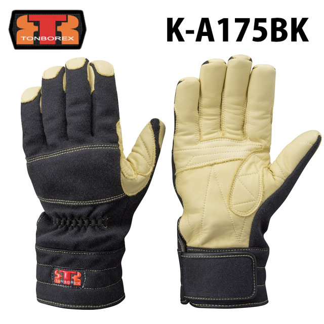トンボレックス レスキュー ケブラー繊維製防火手袋 / グローブ K-A175BK ブラック 防水タイプ (ゆうメール不可)(クーポン対象外)