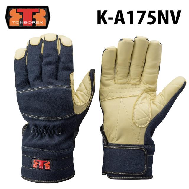 トンボレックス レスキュー ケブラー繊維製防火手袋 / グローブ K-A175NV ネイビー 防水タイプ (ゆうメール不可)(クーポン対象外)