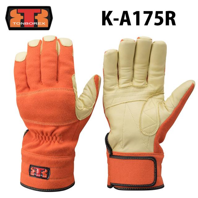 トンボレックス レスキュー ケブラー繊維製防火手袋 / グローブ K-A175R オレンジ 防水タイプ (ゆうメール不可)(クーポン対象外)