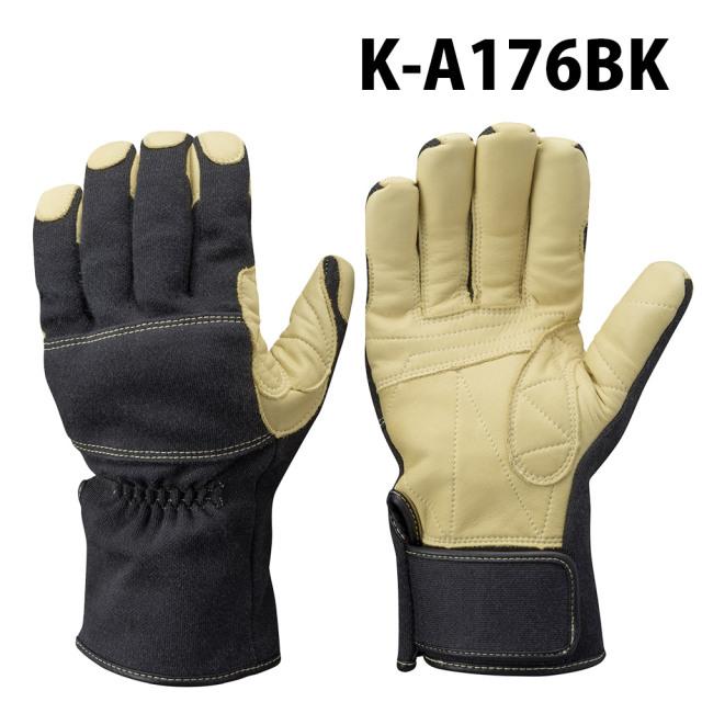 トンボレックス レスキュー ケブラー繊維製防火手袋 / グローブ K-A176BK ブラック 防水タイプ (ゆうメール不可)(クーポン対象外)