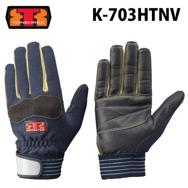 【ゆうメール不可】レスキュー ケブラー繊維製耐切創手袋 K-703HTNV ネイビー スマホ対応タイプ(クーポン対象外)