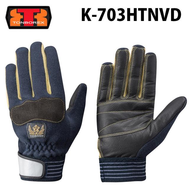 【ゆうメール不可】】レスキュー ケブラー繊維製耐切創手袋 K-703HTNVD ネイビー 消防団マーク スマホ対応(クーポン対象外)