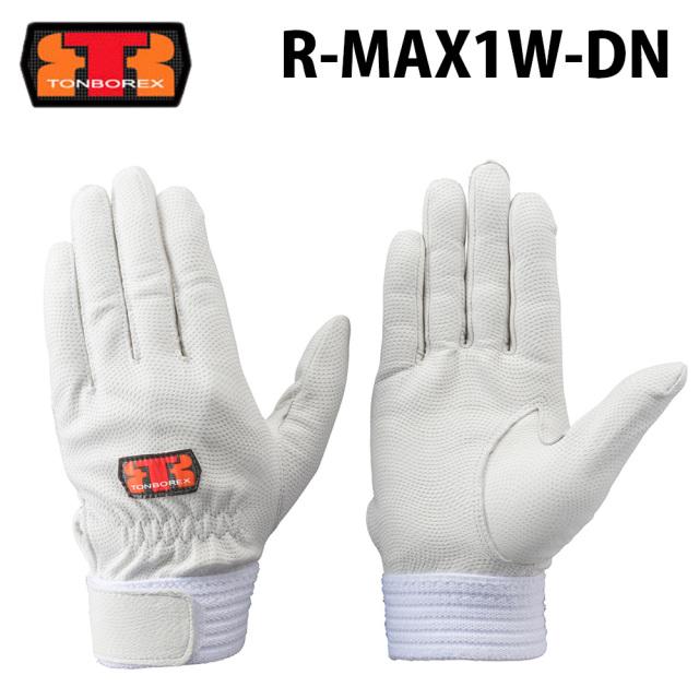 【ゆうメール送料無料/2双まで】トンボレックス 救助技術大会・訓練用 消防手袋 R-MAX1W-DN シルバーホワイト(クーポン対象外)