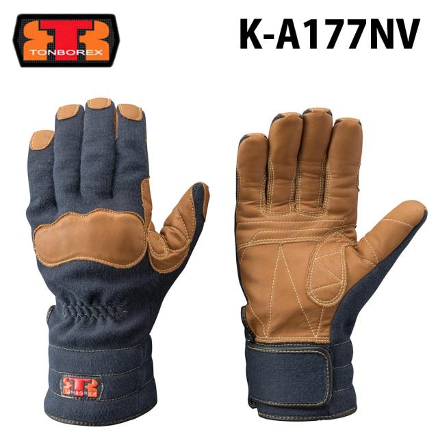 【ゆうメール不可】レスキュー ケブラー繊維製防火手袋 K-A177NV ネイビー 防水タイプ(クーポン対象外)