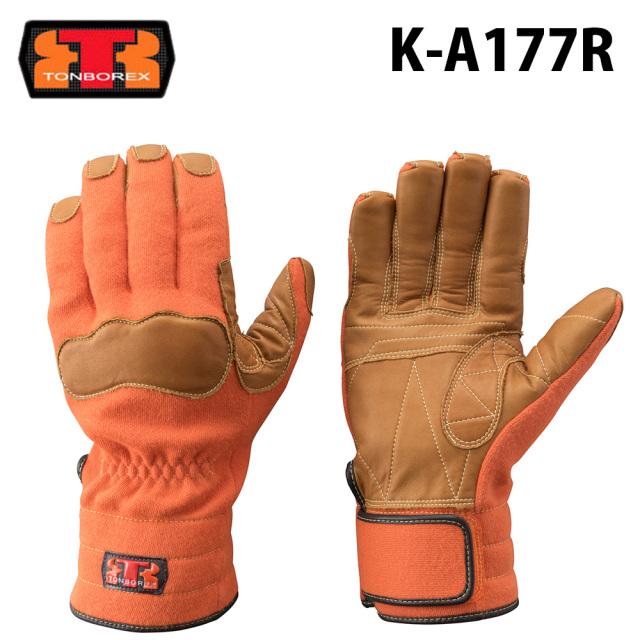 【ゆうメール不可】レスキュー ケブラー繊維製防火手袋 K-A177R オレンジ 防水タイプ(クーポン対象外)