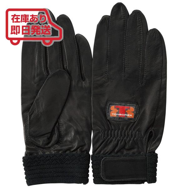 【ゆうメール送料無料/2双まで】トンボレックス レスキュー消防・救助用羊革製手袋 RS-940(クーポン対象外)