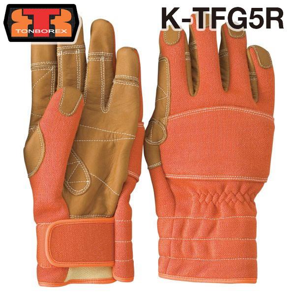 【ゆうメール不可】レスキュー ケブラー繊維製消防手袋 K-TFG5R オレンジ ※ガイドライン対応(クーポン対象外)