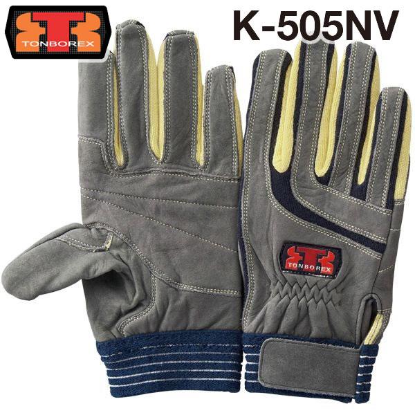 【ゆうメール送料無料/1双まで】レスキュー ケブラー繊維製消防手袋 K-505NV ネイビー ※耐切創手袋(クーポン対象外)