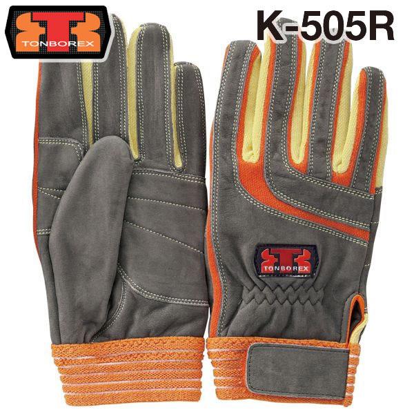 【ゆうメール送料無料/1双まで】レスキュー ケブラー繊維製消防手袋 K-505R オレンジ ※耐切創手袋(クーポン対象外)