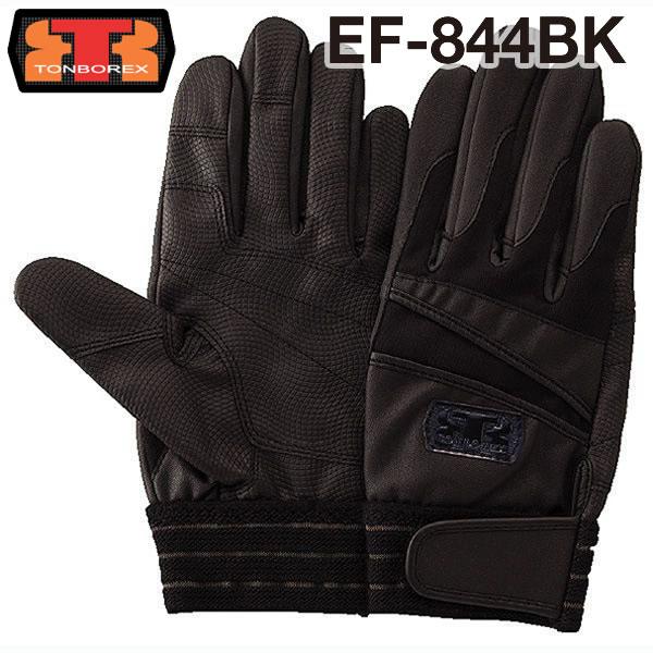 【ゆうメール送料無料/1双まで】トンボレックス レスキュー 防寒 合成皮革 消防手袋 EF-844BK ブラック×ブラック(クーポン対象外)