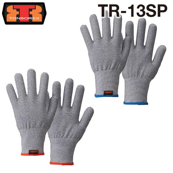 【ゆうメール送料無料/2双まで】トンボレックス レスキュー スペクトラ ガードインナー手袋 TR-13SP グレー (クーポン対象外)