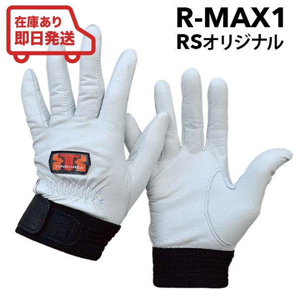 【ゆうメール送料無料/2双まで】(クーポン対象外)トンボレックス レスキュー R-MAX1 トンボレックス×RESCUE GEARコラボグローブ