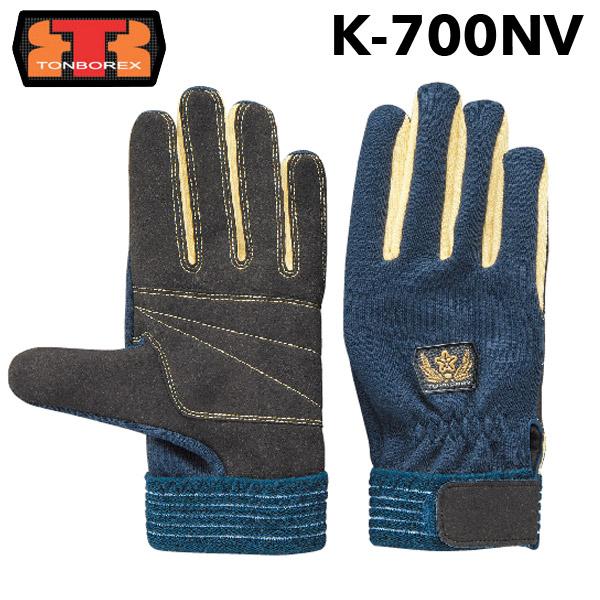 【ゆうメール送料無料/1双まで】レスキュー ケブラー繊維製消防手袋 K-700NVD ネイビー ※耐切創手袋(クーポン対象外)