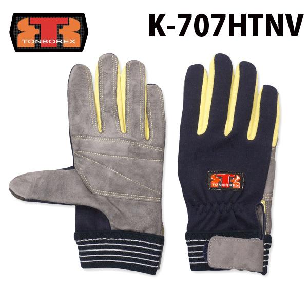 【ゆうメール送料無料/2双まで】レスキュー ケブラー繊維製耐切創手袋 K-707HTNV ネイビー スマホ対応タイプ(クーポン対象外)