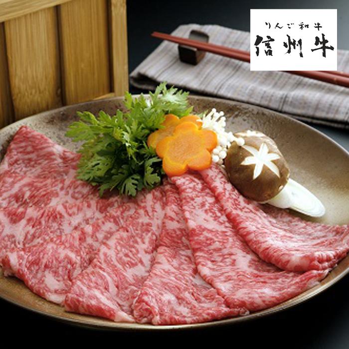 信州牛 すき焼き用