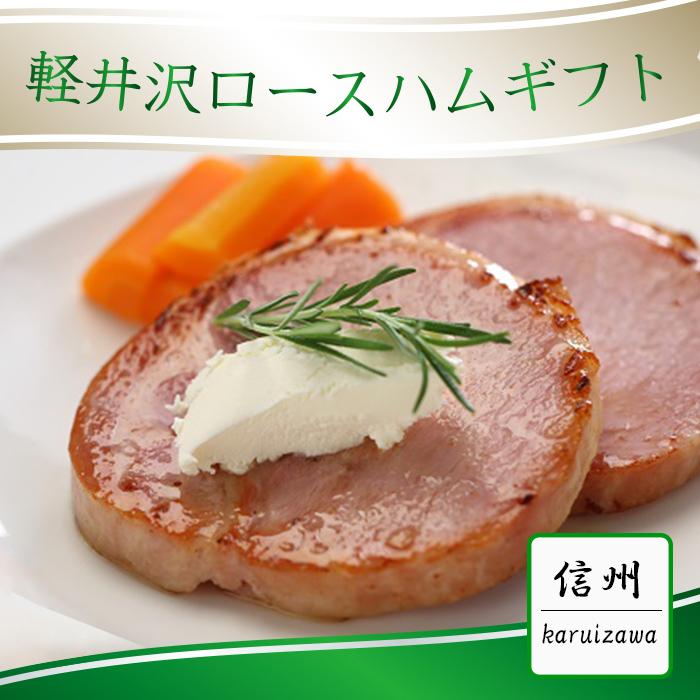 【塩せき熟成】軽井沢ロースハムギフト