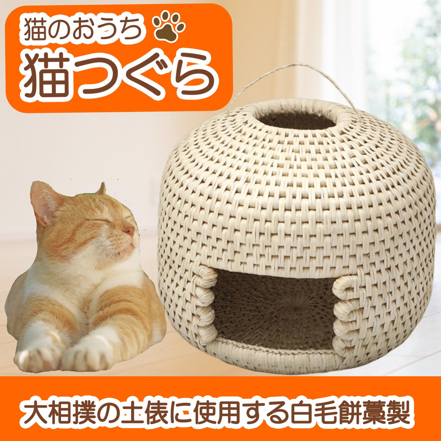 【職人が丁寧に制作した猫のおうち】  猫つぐら 【ご家族の猫ちゃんも嬉しい】