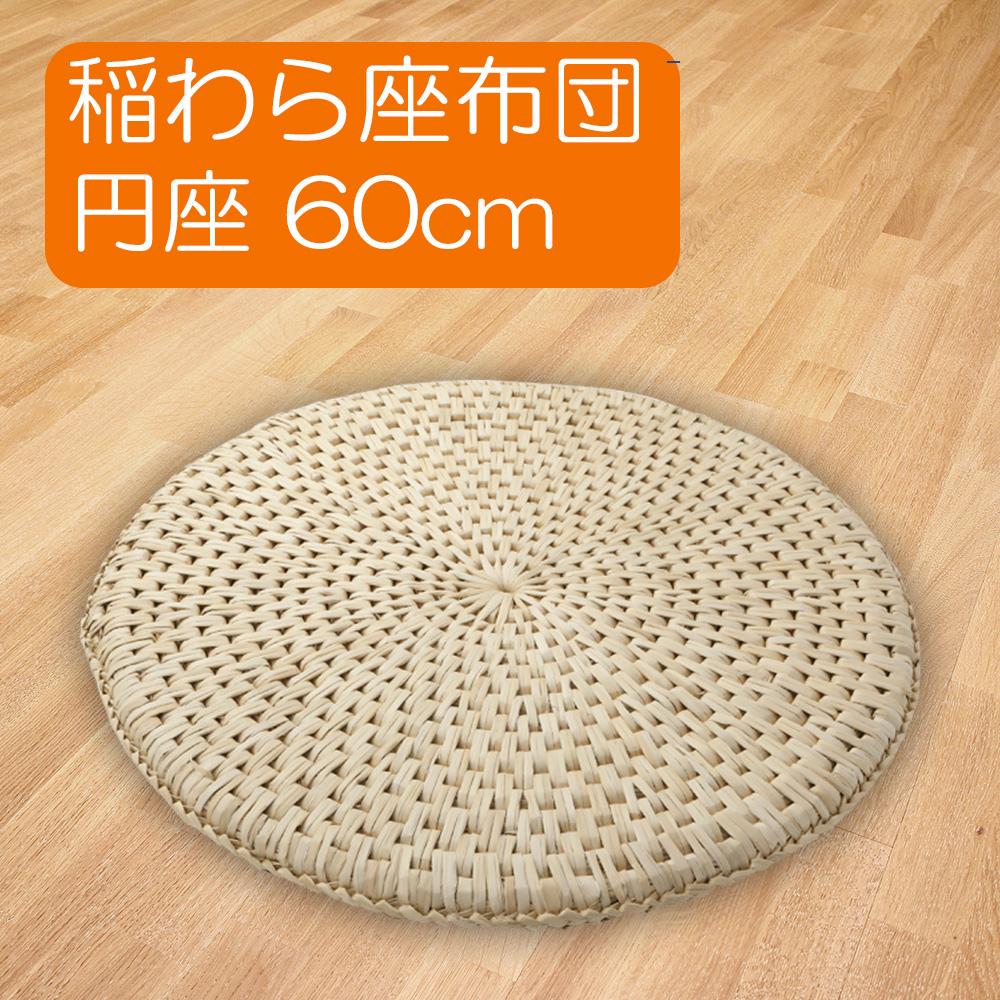 稲わら座布団 円座60cm【夏涼しく 冬暖かく】