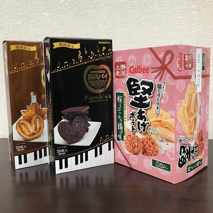 堅あげポテト&静岡限定源氏パイ