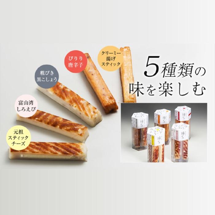 スティックチーズ蒲鉾「棒S(ボウズ)」5種パック