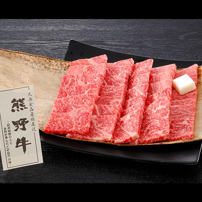 熊野牛ロース 焼き肉用(約500g)