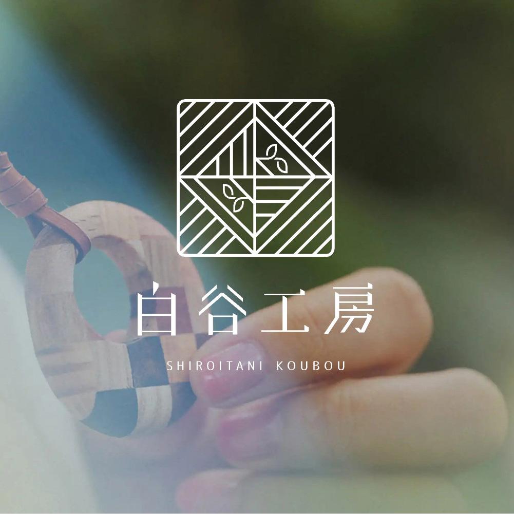白谷工房ロゴ※イメージ