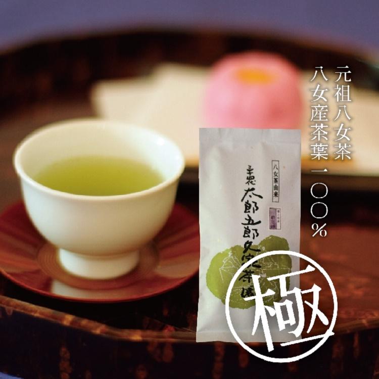 (太郎五郎久家茶園)元祖八女茶極上煎茶【最高峰】100g