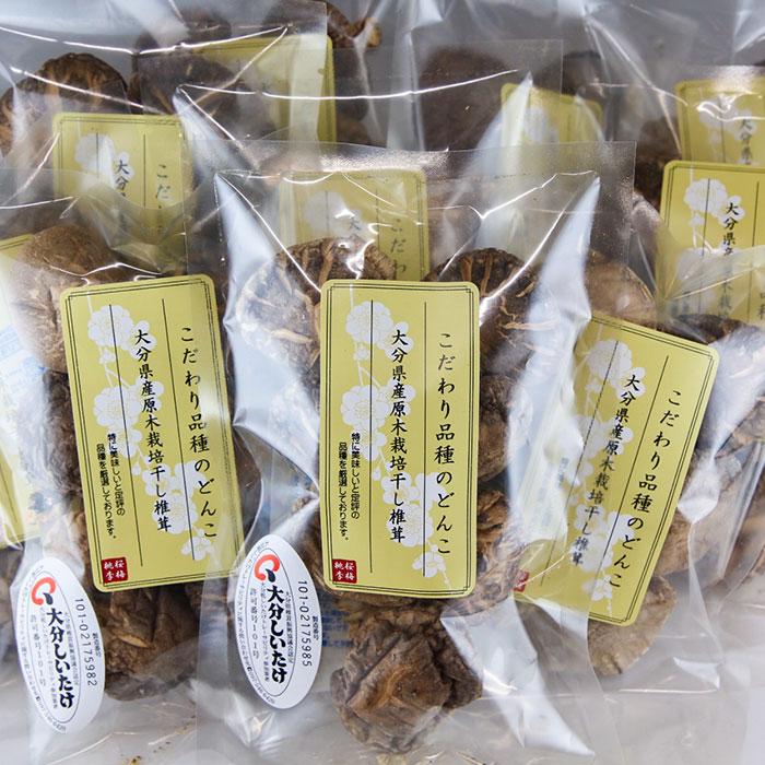 こだわり品種のどんこ 35g×10袋