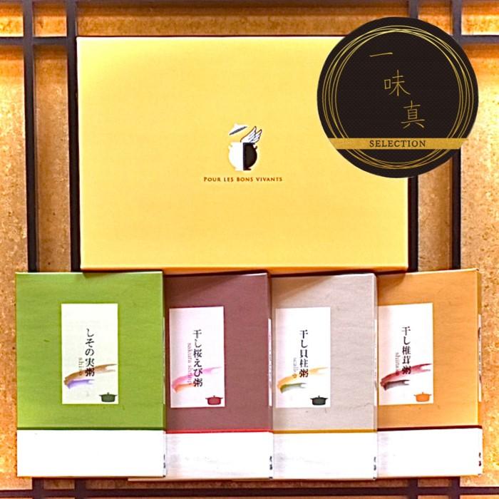 レトルトお粥4種類アソートセット