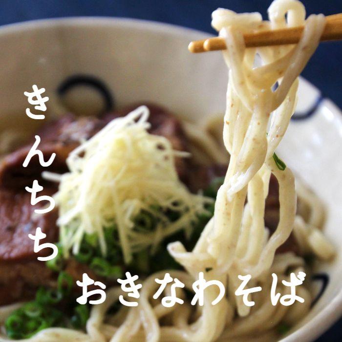 沖縄県産小麦が香る麺が『うまい!』 金月そば 沖縄そばセット