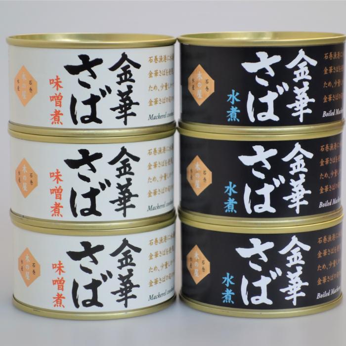 金華さば6缶(水煮・味噌)