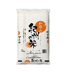 和歌山紀州の米 5kg×2袋