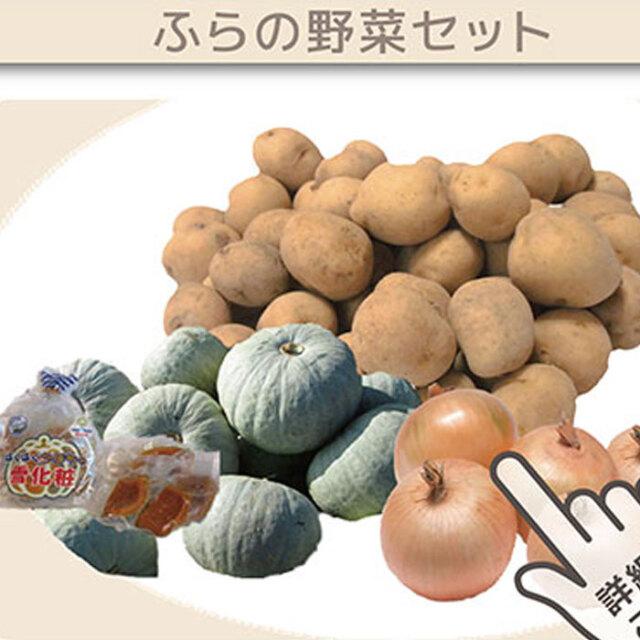 ふらの野菜セット8kg
