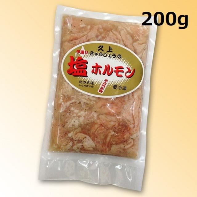 塩ホルモン200g
