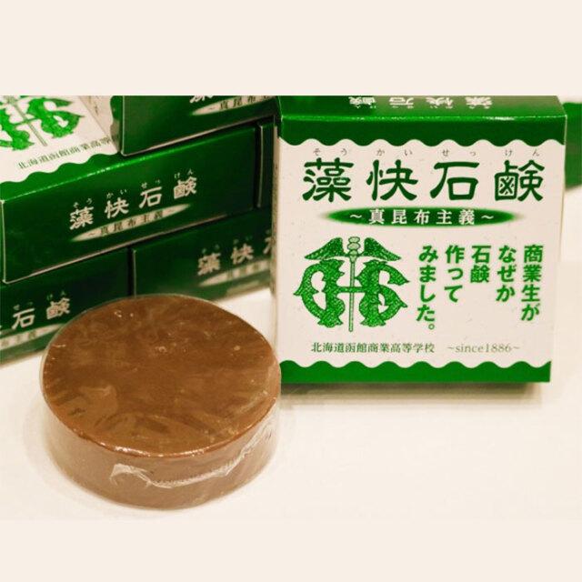 藻快石鹸(そうかいせっけん)~真昆布主義~