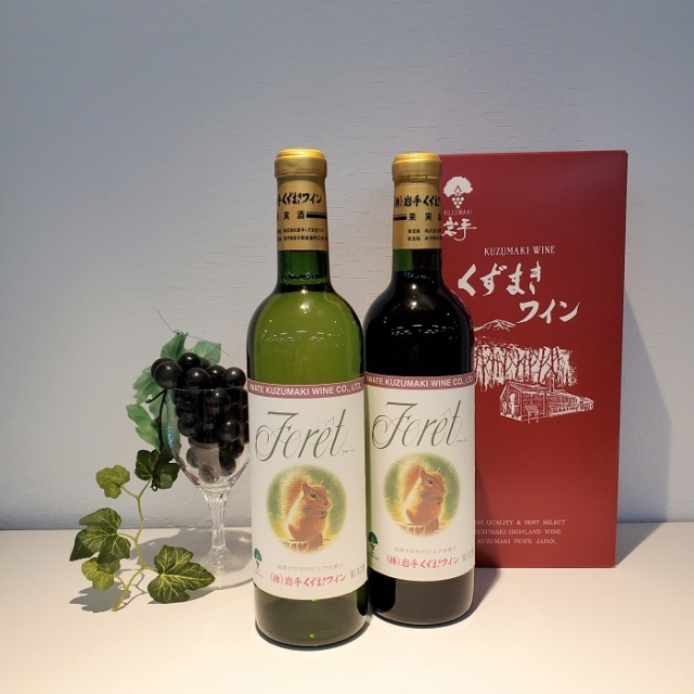 岩手県葛巻町の山ぶどうワイナリー「くずまきワインフォーレ」セット