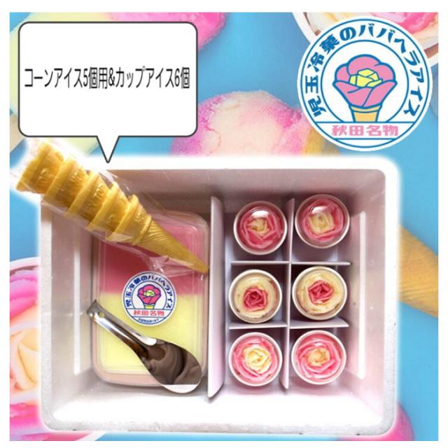 児玉冷菓のババヘラアイス コーンアイス&バラ盛りカップアイス