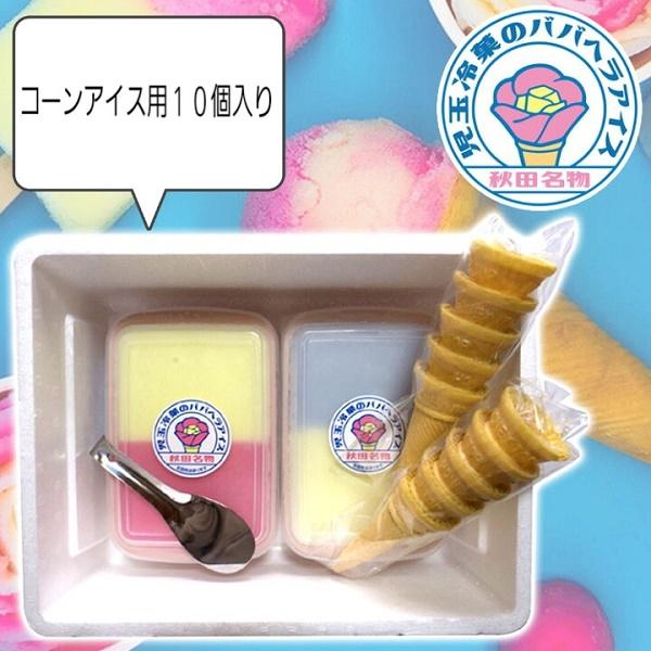 児玉冷菓のババヘラアイス コーンアイス 10個用