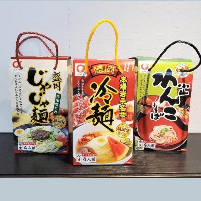小山製麺 岩手の三大麺セット