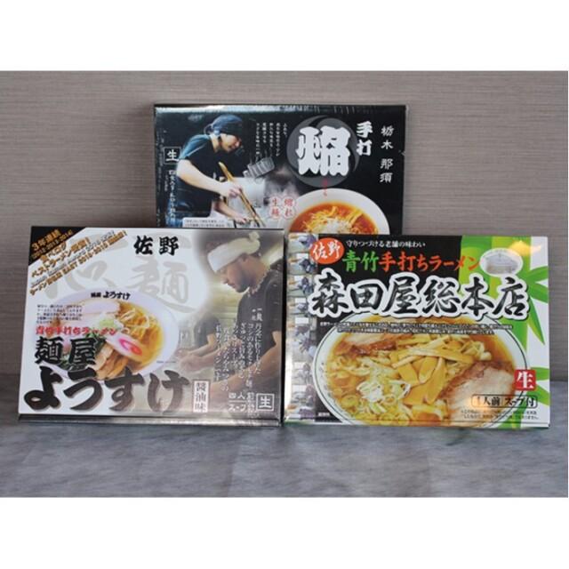 栃木のラーメン食べ比べセット