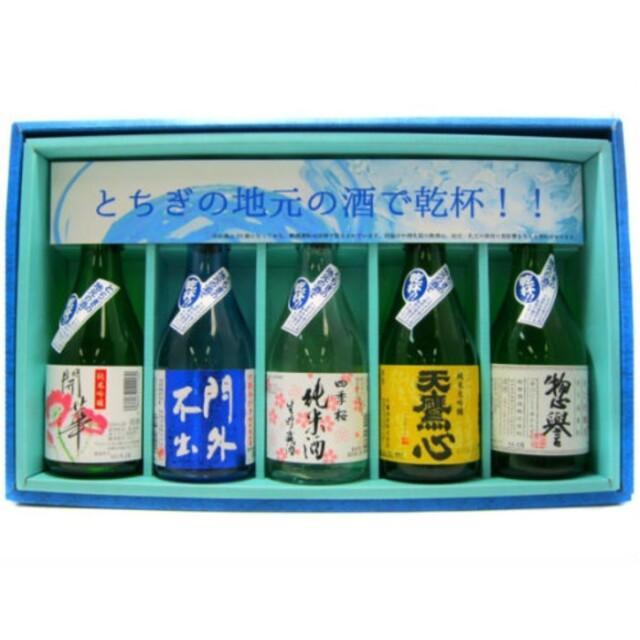 栃木の地元の酒で乾杯セット